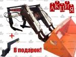 Фронтальный погрузчик КУН на трактор МТЗ-80
